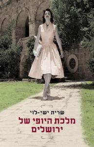 מלכת-היופי-של-ירושלים